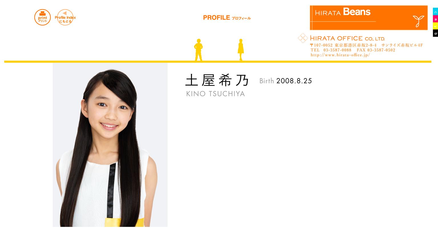 土屋希乃の画像 p1_38