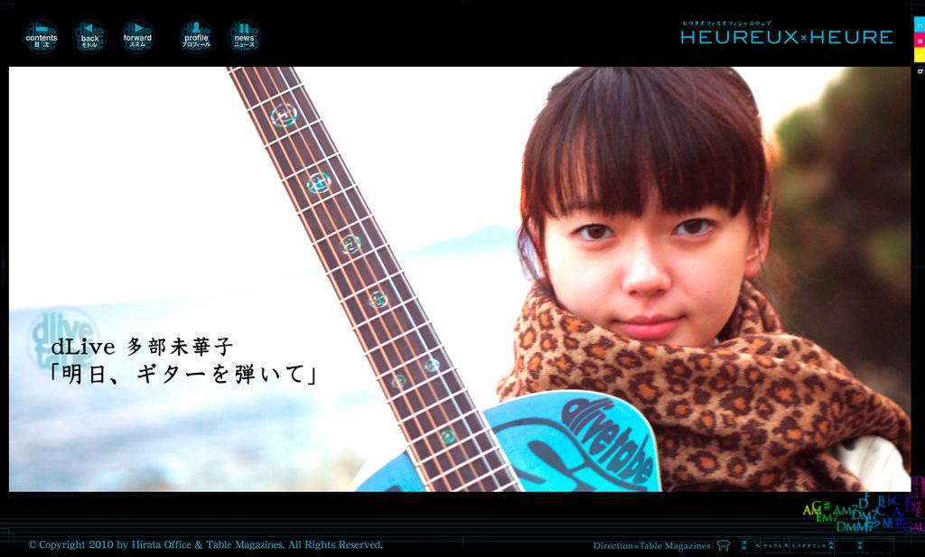 Dlive Ť�部未華子「明日、ギターを弾いて」